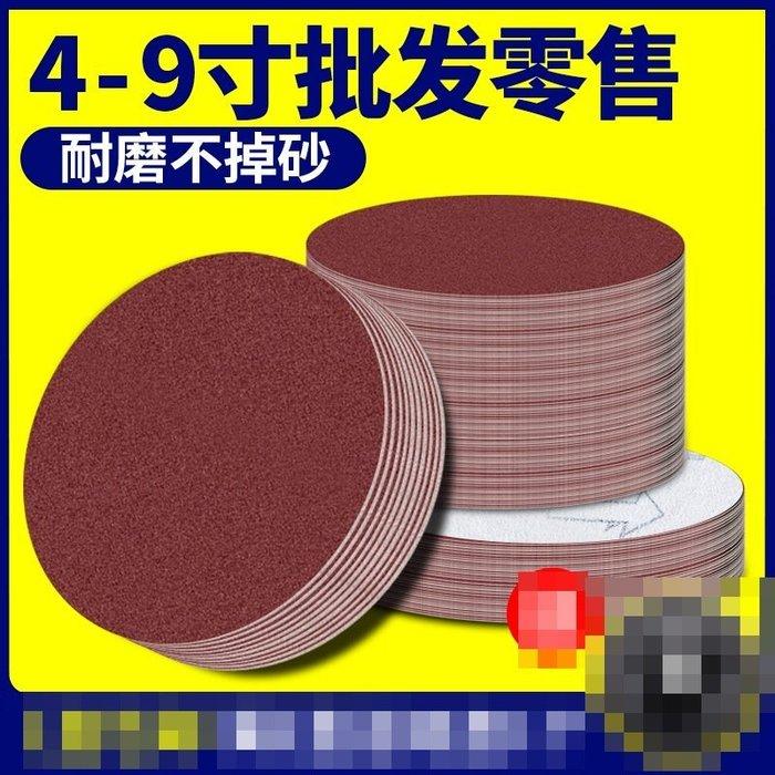 AGG140 (批發100入-40目~2000目)  4寸100mm圓盤砂紙 自粘式拉絨打磨機背絨片拋光氣動 植絨砂紙片