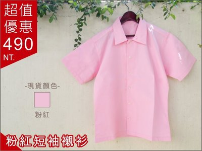 粉紅短袖女襯衫☆B1