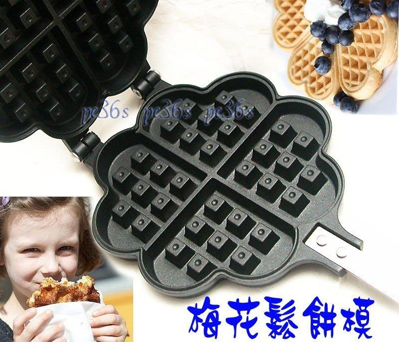 『尚宏』全新品 ng 梅花鬆餅模 (可切成 四片 愛心圖  鬆餅烤盤 愛心鬆餅 雞蛋糕烤盤  )