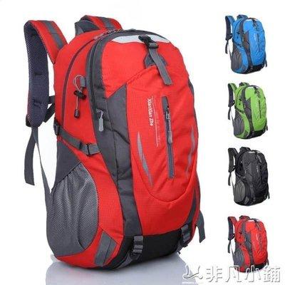 登山包 戶外登山包40L大容量輕便旅行背包男士旅游雙肩包防水女運動書包   全館免運