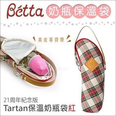 ✿蟲寶寶✿【日本Dr.Betta】21週年限量蘇格蘭花格紋 Betta 奶瓶專用保溫袋 Red