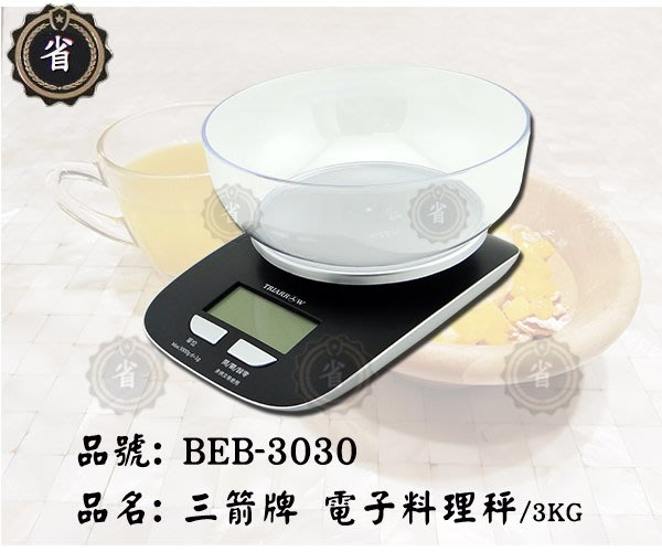 ~省錢王~ 三箭牌 電子 料理秤 3kg BEB-3030 電子秤 料理秤 計量秤 萬用秤 秤 料理 計量 烘焙