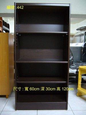 胡桃四層書櫃