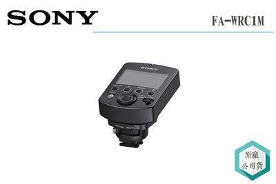 《視冠》感謝祭 SONY FA-WRC1M 無線遙控控制器 可搭配 WRR1接收器 公司貨