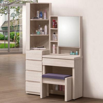 【樂樂生活精品】【Homelike】莉絲3尺化妝桌櫃組(含椅) 免運費 請看關於我!