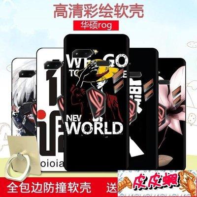618大促敗家之眼ROG Phone手機殼華碩ROG游戲保護殼彩繪【皮皮蝦】