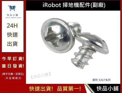 iRobot螺絲【快品小舖】iRobot 5/6/7系列螺絲 iRobot螺絲16(副廠)