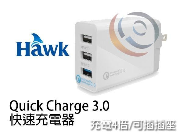 「ㄚ秒市集」Hawk Quick Charge3.0 三孔多充 USB 快速充電器 手機充電頭 豆腐頭