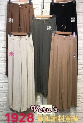 【Z0405-1928】(現貨)單釦麻料寬褲
