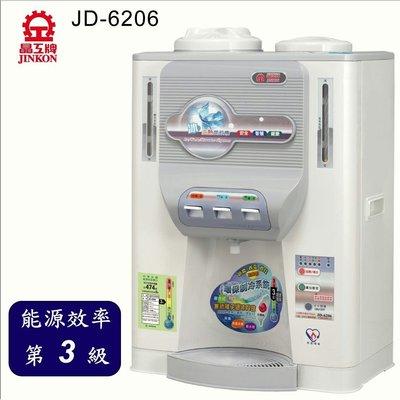 ☆限量含運促銷,買再送濾心1顆☆【晶工牌】11.9公升全自動冰溫熱開飲機 JD-6206