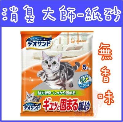 **貓狗大王**【單包199元】日本UNICHARM 消臭大師強力消臭紙砂5L 貓砂(沐浴香/森林香/無味)