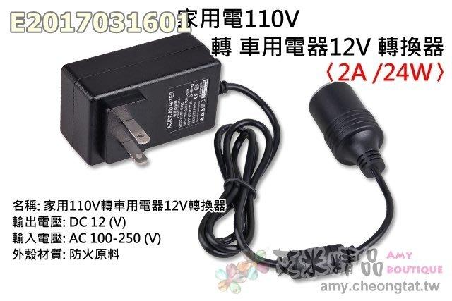 【艾米精品】家用電110V轉車用電器12V轉換器〈足標12V/2A/24W〉(國際電壓100-250)變壓器點煙器