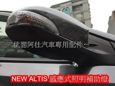 2015 NEW ALTIS 照地燈 後視鏡 感應式照明輔助燈 照地燈 倒車輔助照明 原廠