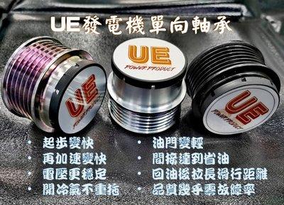 強化版 UE發電機單向軸承 現貨供應 OUTLANDER FORTIS