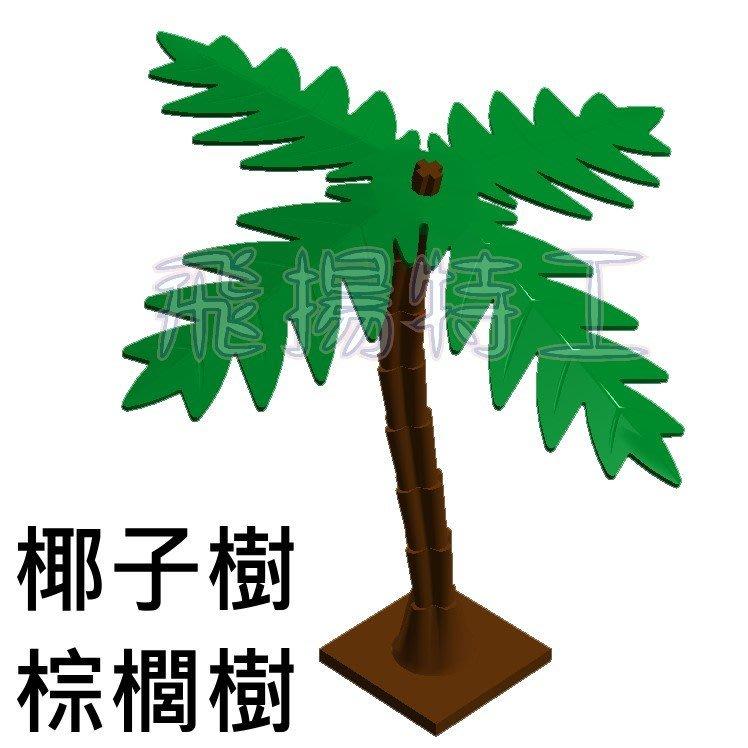 【飛揚特工】小顆粒 積木散件 SRE880 椰子樹 棕櫚樹 樹幹 造景 景觀 植物 第三方(非LEGO,可與樂高相容)