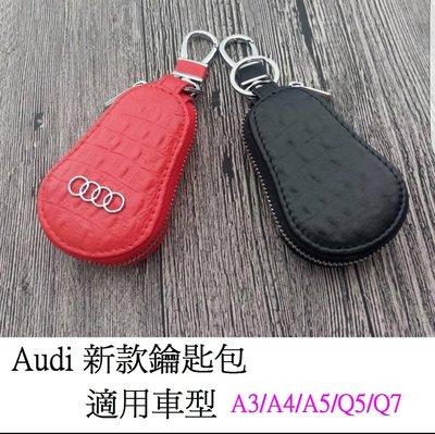 ☆╮【Audi A1 S4 A6 A8 A5 A7 A3 Q3 Q5 Q7 TT C7 B8鑰匙專用包-三色可選】╭☆