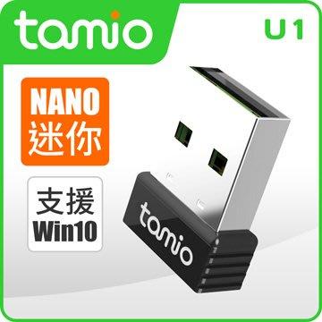 【鼎立資訊 】TAMIO U1-USB無線網卡 支援Windows XP/7/8/8.1/10 三年保固