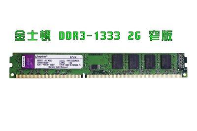 熊專業☆ 金士頓 窄版單面顆粒 DDR3 1333 2G 2GB 記憶體 原廠 終身保固