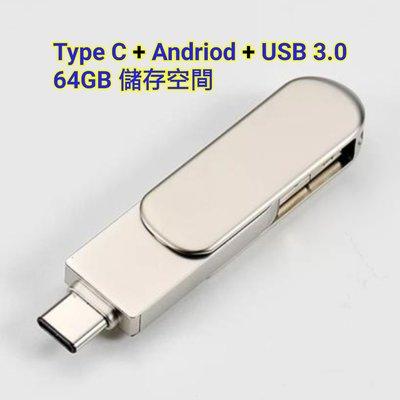 Type C + Android安卓 + USB 3.0 (64GB 儲存空間 flash drive)