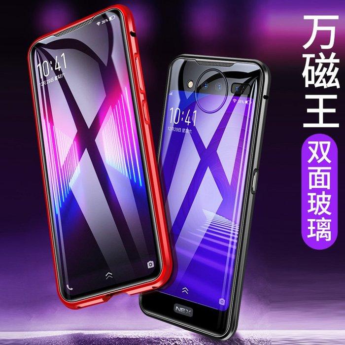 VIVO NEX 雙螢幕版 手機殼 防摔 vivo nex2 保護套 前後透明玻璃 全包 磁吸金屬邊框 雙面萬磁王