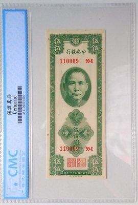1947 CMC鑑定 36年 中央銀行 綠色 關金伍佰圓 (全新四角尖)~非PMG