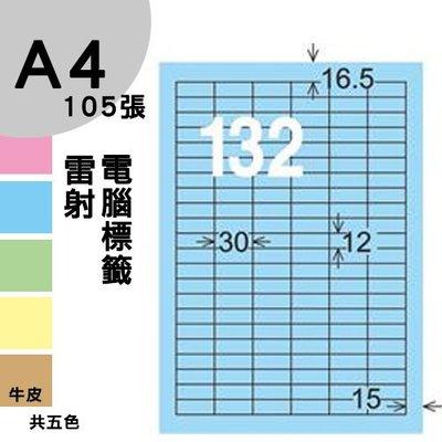 【兩盒免運】 龍德 電腦標籤紙 132格 LD-893-B-A  淺藍色 105張  影印 雷射 噴墨 三用 標籤 出貨