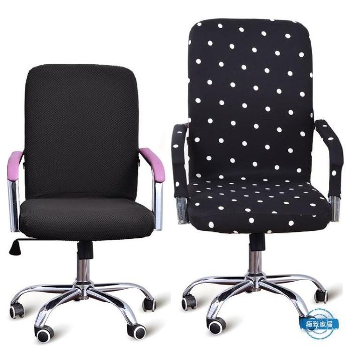 椅子套辦公電腦椅子套老板椅套扶手座椅套布藝凳子套轉椅套連身彈力椅套