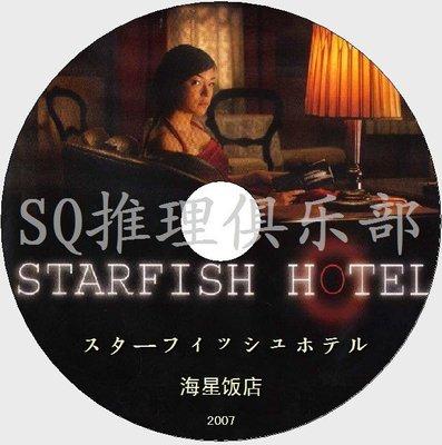 2006犯罪懸疑片DVD:starfish hotel/海星飯店【佐藤浩市】DVD