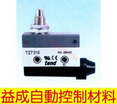 【益成自動控制材料行】TEND小型限動開關TZ-7310