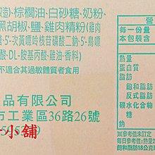 【芊恩零食小舖】海苔鬆餅 量販包 3000g 400元 懷舊古早味 派對活動 下午茶點心 雞塊 海苔雞塊 雞塊鬆餅 鬆餅