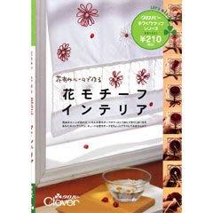 【傑美屋‧縫紉之家】日本可樂牌工具書~初次接觸花形編織器教學書75025 台南市