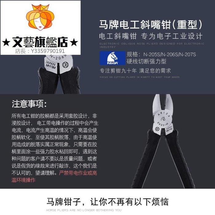 預售款-WYQJD-馬牌電工斜嘴鉗日本原裝進口keiba工業級斜口鉗子5寸6寸鋼絲剪鉗*優先推薦