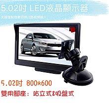 5.02吋車載液晶LED LCD顯示器2路AV輸入倒車優先/附吸盤/可站立
