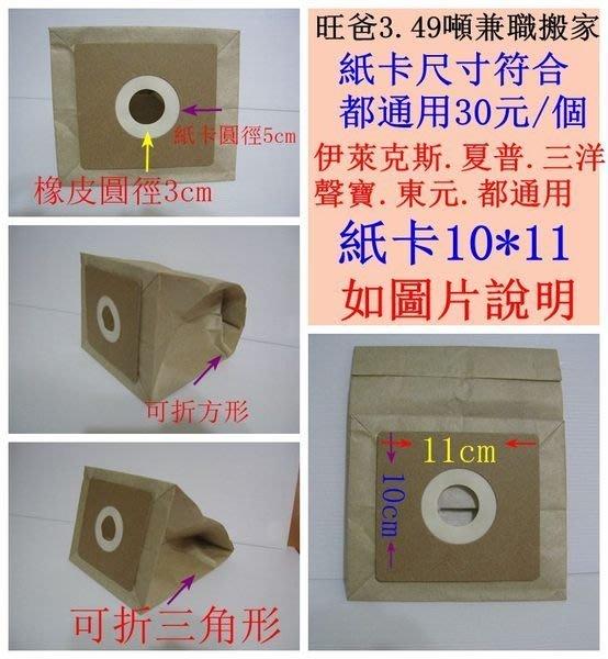【買10送1過濾棉大容量款】TECO 東元吸塵器集塵袋XJ1168 XJ2618 XJ2629亞拓三洋聲寶Dirt Devil日立國際伊萊克斯國際