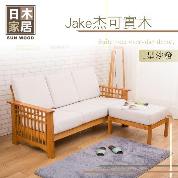 【多瓦娜】日木家居  Jake杰可實木L型沙發SW5219-ADE