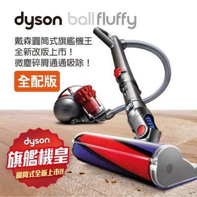 Dyson Ball fluffy+ CY24圓筒式吸塵器 (炫麗紅)