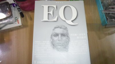 【媽咪二手書】EQ Emotional Intelligence  丹尼爾.高曼  時報出版  1996  6F55