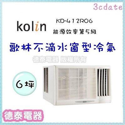 Kolin 歌林【KD-412R06】不滴水窗型冷氣【德泰電器】含標準安裝