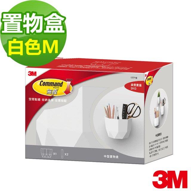 3M 無痕 LIFESTYLE~中型置物盒 白色