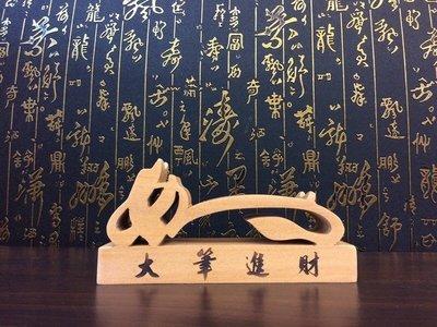 【如意筆架】【15cm】MIT獨家訂製 文昌筆專用筆架 文昌筆架 實心檜木 筆架 風水擺飾 精品雕刻 現貨實品