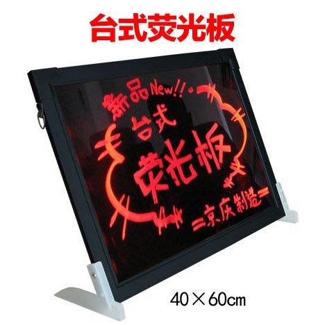 臺式掛式熒光板40*60廣告牌展示板 LED發光小黑板手寫板廣告板