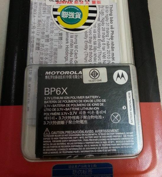 『皇家昌庫』Motorola 原廠電池『BF-5X』 BF5X DEFY MB525 XT532 XT883 Milestone 聯強公司貨