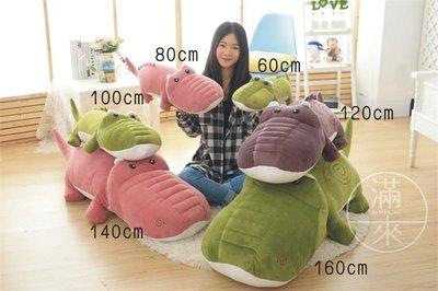 140CM 鱷魚公仔 鱷魚造型 抱枕【奇滿來】可愛 女生抱枕 絨毛玩具 娃娃 禮物 超柔軟 鱷魚娃娃 睡覺靠枕 ABXJ