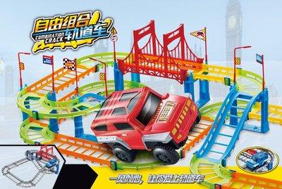 【炙哥】DIY 百變軌道 軌道車 過山車 自組軌道 多種變化 越多組越好玩 每盒附車子一台 使用一顆3號電池 附發票