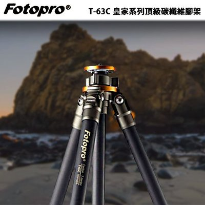 【EC數位】FOTOPRO T-63C 皇家系列頂級碳纖維腳架[三節式] 承重20kg 錄影三腳架 戶外拍攝 相機腳架