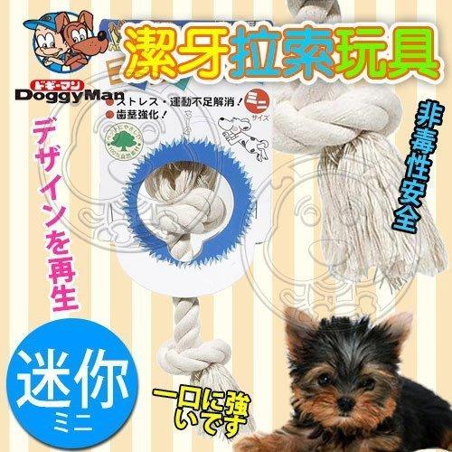 【🐱🐶培菓寵物48H出貨🐰🐹】DoggyMan》寵物自然素材棉質潔牙拉索玩具-迷你 特價69元