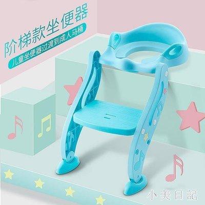 兒童馬桶階梯式坐便器嬰幼兒馬桶圈防滑男女寶寶坐座便椅登可折疊 js7194