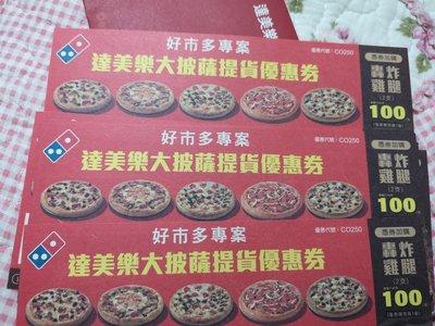 好市多代購達美樂大披薩提貨優惠券2張540