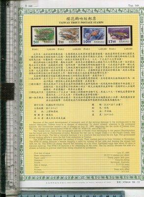 老藏樂 TAIWAN 郵票 84_11(TOP 349   櫻花鉤吻鮭郵票  全套4張郵票 )1995