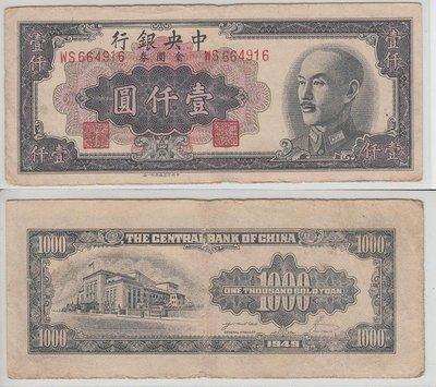 錢幣收藏舘中央銀行金圓券1000元,中央廠特約一廠。。。